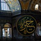 Intérieur de Sainte Sophie, Istanbul, Turquie - 2009